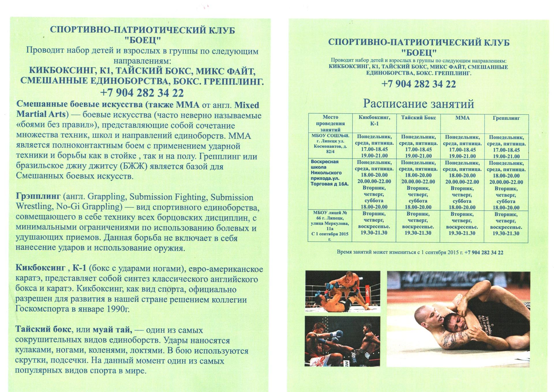 Расписание занятий в клубе Боец